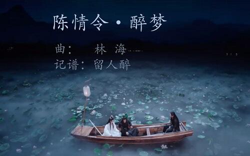 Zui Meng 醉梦 Drunken Dream Lyrics 歌詞 With Pinyin