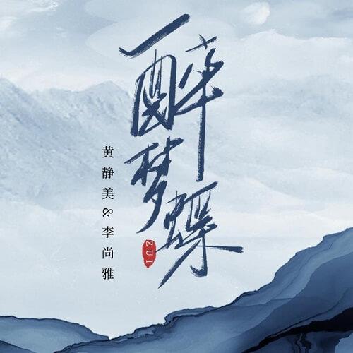 Zui Meng Die 醉梦蝶 Drunken Dream Butterfly Lyrics 歌詞 With Pinyin