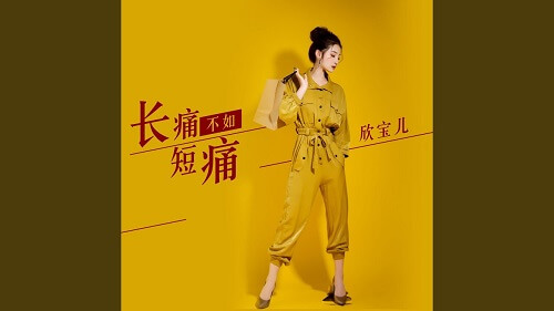 Chang Tong Bu Ru Duan Tong 长痛不如短痛 Better Short Pain Than Long Pain Lyrics 歌詞 With Pinyin
