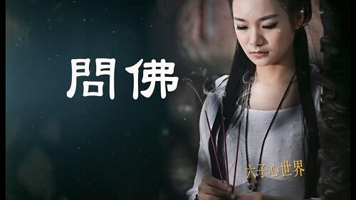 Wen Fo 问佛 Ask Fo Lyrics 歌詞 With Pinyin