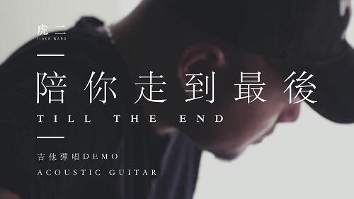 Pei Ni Zou Dao Zui Hou 陪你走到最后 Accompany You To The End Lyrics 歌詞 With Pinyin