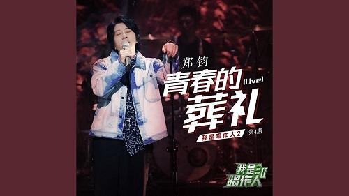 Qing Chun De Zang Li 青春的葬礼 The Funeral Of Youth Lyrics 歌詞 With Pinyin