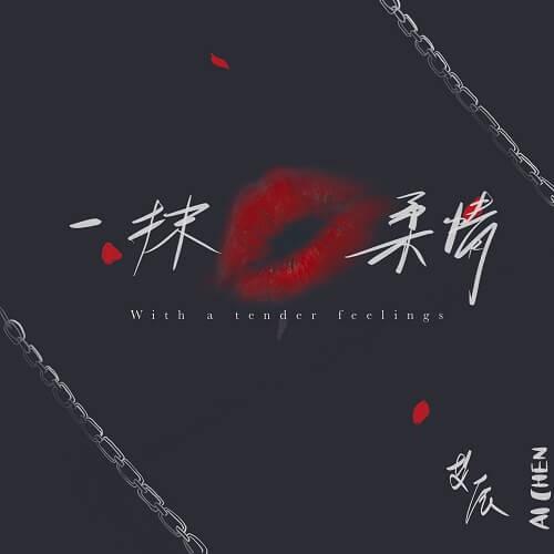 Yi Mo Rou Qing 一抹柔情 With A Tender Feelings Lyrics 歌詞 With Pinyin