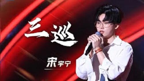 San Xun 三巡 Three Cruise Lyrics 歌詞 With Pinyin