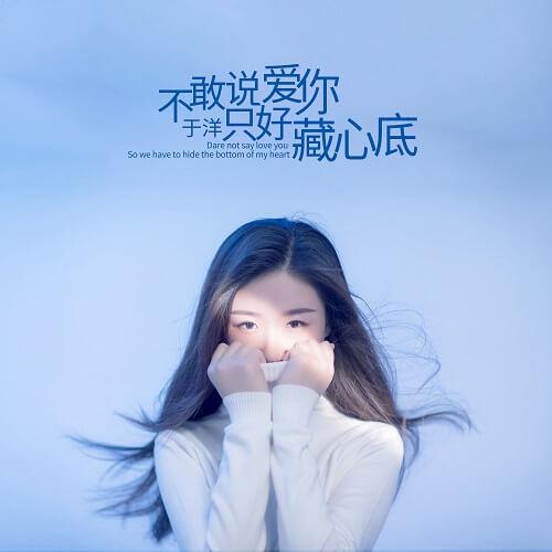 Bu Gan Shuo Ai Ni Zhi Hao Cang Xin Di 不敢说爱你只好藏心底 Dare Not Say Love You Have To Hide The Bottom Of My Heart Lyrics 歌詞 With Pinyin