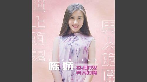 Shi Shang De Gui Nan Ren De Zui 世上的鬼男人的嘴 The Mouth Of The Damned Man Of The World Lyrics 歌詞 With Pinyin