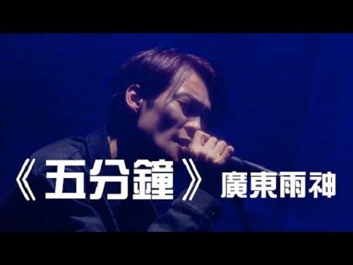 Wu Fen Zhong 五分钟 Five Minutes Lyrics 歌詞 With Pinyin
