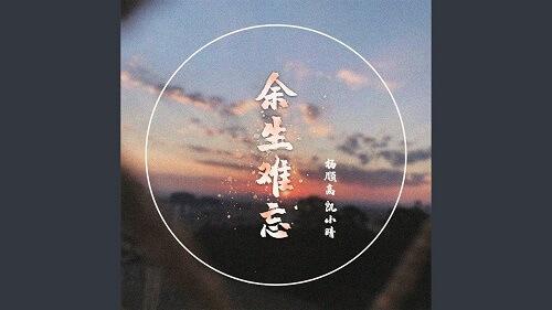 Yu Sheng Nan Wang 余生难忘 The Rest Of My Life Unforgettable Lyrics 歌詞 With Pinyin