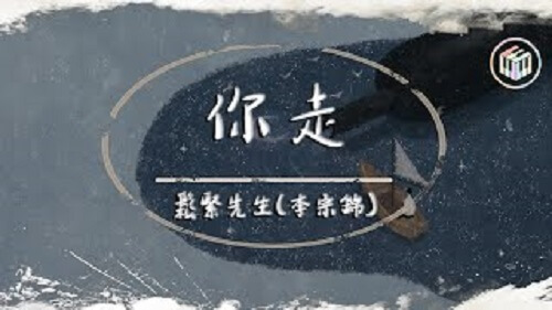 Ni Zou 你走 You Go Lyrics 歌詞 With Pinyin