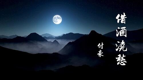Jie Jiu Jiao Chou 借酒浇愁 To Drink Lyrics 歌詞 With Pinyin