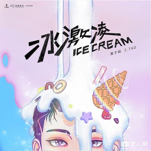 Bing Ji Ling 冰激凌 Ice Cream Lyrics 歌詞 With Pinyin