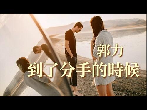 Dao Le Fen Shou De Shi Hou 到了分手的时候 It's Time To Part Lyrics 歌詞 With Pinyin