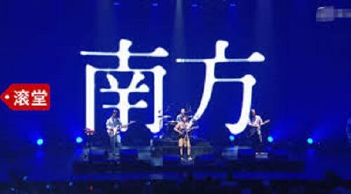 Nan Fang 南方 The South Lyrics 歌詞 With Pinyin