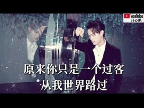 Yuan Lai Ni Zhi Shi Yi Ge Guo Ke 原来你只是一个过客 So You're Just A Traveler Lyrics 歌詞 With Pinyin