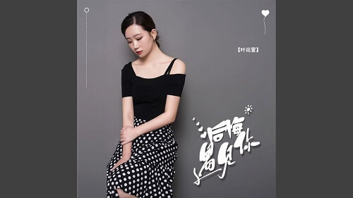 Hou Hui Yu Jian Ni 后悔遇见你 Regret Meeting You Lyrics 歌詞 With Pinyin
