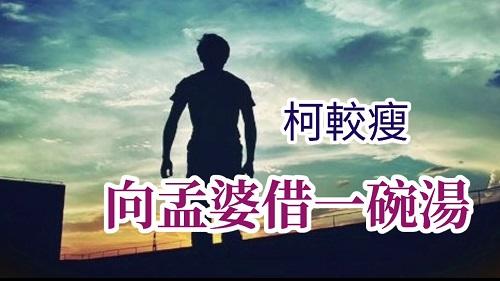 Xiang Meng Po Jie Yi Wan Tang 向孟婆借一碗汤 Borrow A Bowl Of Soup From Meng Po Lyrics 歌詞 With Pinyin
