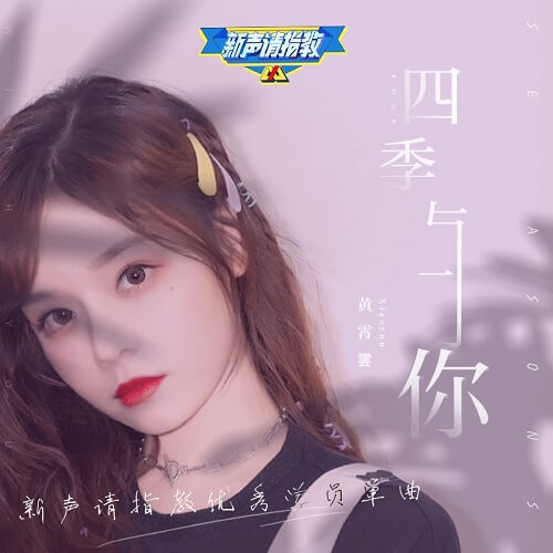 Si Ji Yu Ni 四季与你 The Four Seasons With You Lyrics 歌詞 With Pinyin