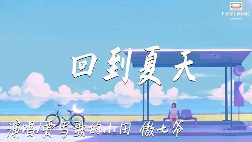 Hui Dao Xia Tian 回到夏天 Back In The Summer Lyrics 歌詞 With Pinyin