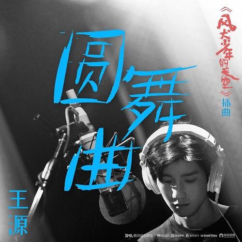 Yuan Wu Qu 圆舞曲 Waltz Lyrics 歌詞 With Pinyin