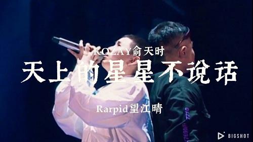 Tian Shang De Xing Xing Bu Shuo Hua 天上的星星不说话 The Stars In The Sky Did Not Speak Lyrics 歌詞 With Pinyin
