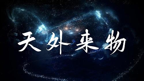 Tian Wai Lai Wu 天外来物 Days Foreign Substance Lyrics 歌詞 With Pinyin