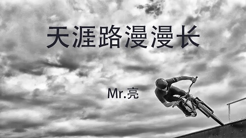 Tian Ya Lu Man Man Chang 天涯路漫漫长 The World Is A Long Road Lyrics 歌詞 With Pinyin