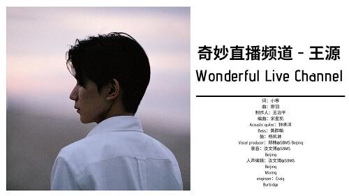 Qi Miao Zhi Bo Pin Dao 奇妙直播频道 Fantastic Live Channel Lyrics 歌詞 With Pinyin