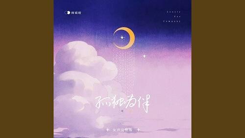 Gu Du Wei Ban 孤独为伴 Lonely Company Lyrics 歌詞 With Pinyin