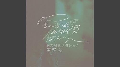 Ji Mo Yan Gu Du Jiu Shang Xin Ren 寂寞烟孤独酒伤心人 Lonely Smoke Lonely Wine Sad People Lyrics 歌詞 With Pinyin