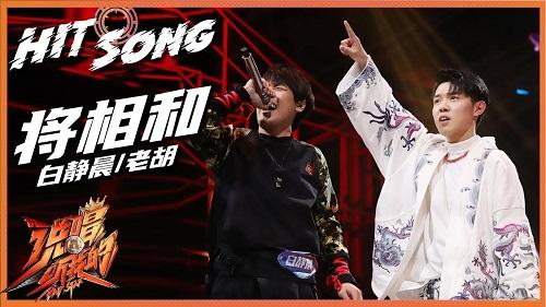 Jiang Xiang He 将相和 The Phase And Lyrics 歌詞 With Pinyin