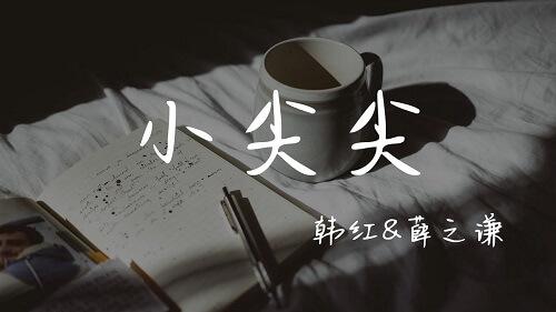 Xiao Jian Jian 小尖尖 Small Sharp Lyrics 歌詞 With Pinyin