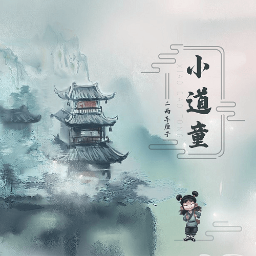 Xiao Dao Tong 小道童 Trail For Child Lyrics 歌詞 With Pinyin