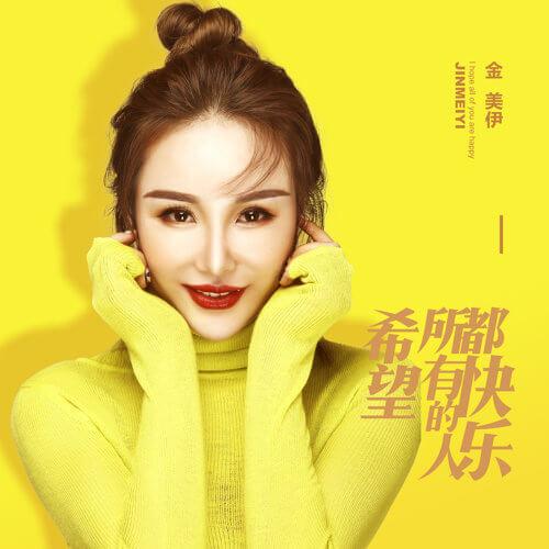 Xi Wang Suo You De Ren Dou Kuai Le 希望所有的人都快乐 I Hope All Of You Are Happy Lyrics 歌詞 With Pinyin