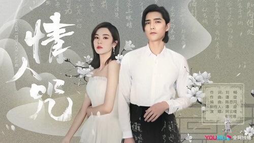 Qing Ren Zhou 情人咒 Lover's Curse Lyrics 歌詞 With Pinyin