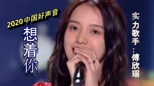 Xiang Zhe Ni 想着你 Thinking Of You Lyrics 歌詞 With Pinyin