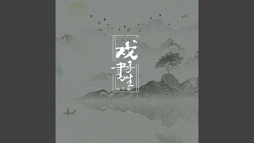 Xi Zi Shu Sheng 戏子书生 Player Scholar Lyrics 歌詞 With Pinyin
