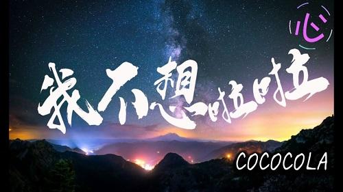 Wo Bu Xiang La La 我不想啦啦 I Don't Want To Lyrics 歌詞 With Pinyin