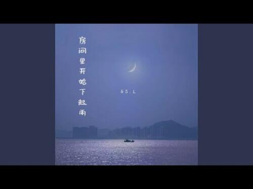 Fang Jian Li Kai Shi Xia Qi Yu 房间里开始下起雨 It Began To Rain In The Room Lyrics 歌詞 With Pinyin