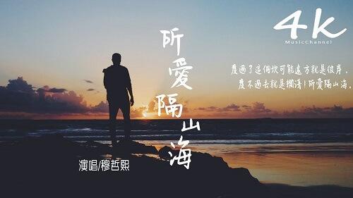 Suo Ai Ge Shan Hai 所爱隔山海 Love Across The Sea Lyrics 歌詞 With Pinyin