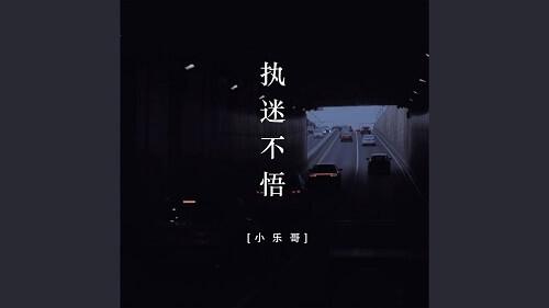 Zhi Mi Bu Wu 执迷不悟 Wrong-headed Lyrics 歌詞 With Pinyin