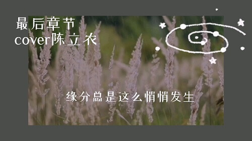 Zui Hou Zhang Jie 最后章节 The Last Chapter Lyrics 歌詞 With Pinyin
