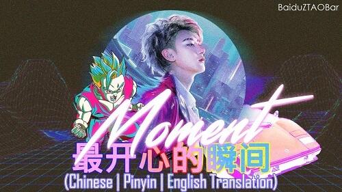 Zui Kai Xin De Shun Jian 最开心的瞬间 The Happiest Moment Lyrics 歌詞 With Pinyin