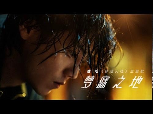 Meng Mei Zhi Di 梦寐之地 Dream Land Lyrics 歌詞 With Pinyin