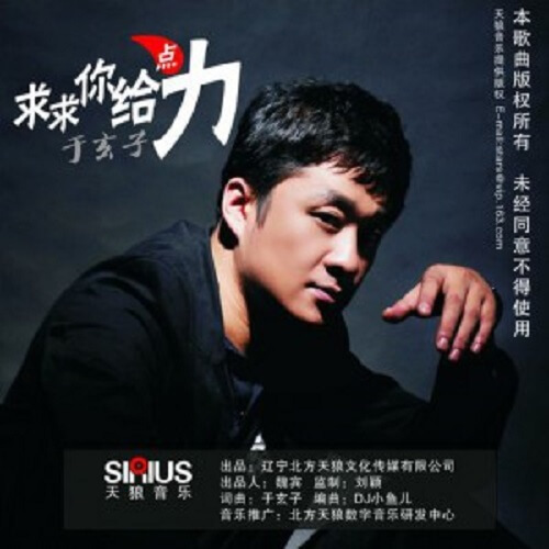 Qiu Qiu Ni Gei Dian Li 求求你给点力 Please Do Something Lyrics 歌詞 With Pinyin