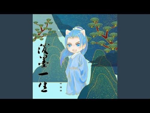Po Mo Yi Sheng 泼墨一生 Or A Lifetime Lyrics 歌詞 With Pinyin