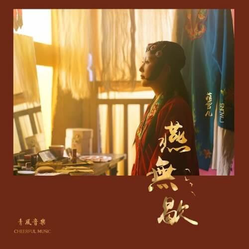 Yan Wu Xie 燕无歇 Yan To Rest Lyrics 歌詞 With Pinyin