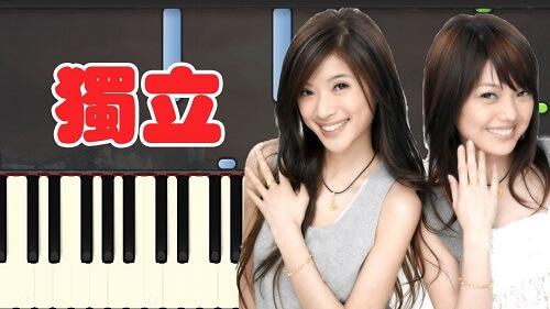 Du Li 独立 Independent Lyrics 歌詞 With Pinyin