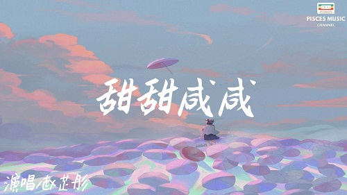 Tian Tian Xian Xian 甜甜咸咸 Sweet Salty Lyrics 歌詞 With Pinyin