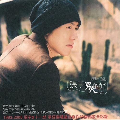 Nan Ren De Hao 男人的好 A Man Of Good Lyrics 歌詞 With Pinyin