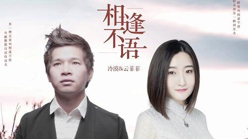 Xiang Feng Bu Yu 相逢不语 Meet Not Language Lyrics 歌詞 With Pinyin